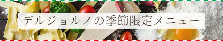 season_menu